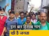 Video : मोतिहारी में चीनी मिल को लेकर जनता ने पूछे सवाल