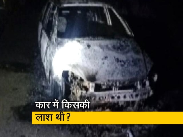 Videos : जिंदा जलाकर 11 लाख रुपये लूटने का झूठा केस