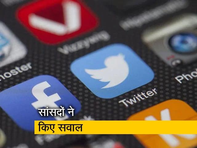 Videos : संसदीय समिति ने फेसबुक से किए सवाल-जवाब