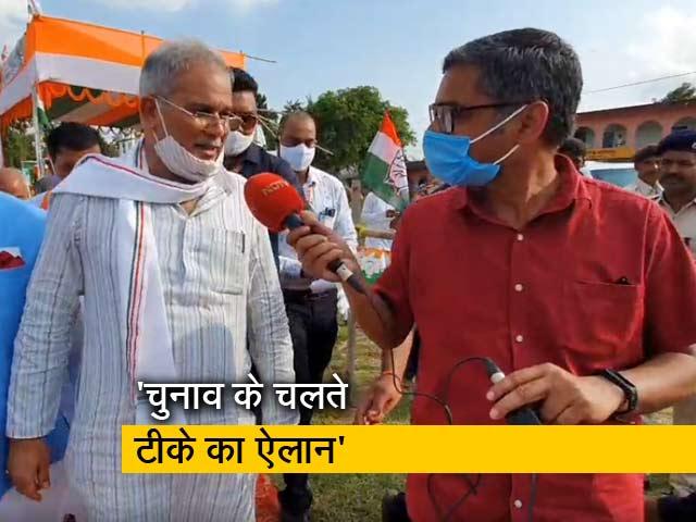 Videos : छत्तीसगढ़ के सीएम भूपेश बघेल ने कहा, 'कोरोना का टीका आया नहीं तो बीजेपी इसे मुफ्त बांटेगी कैसे ?'