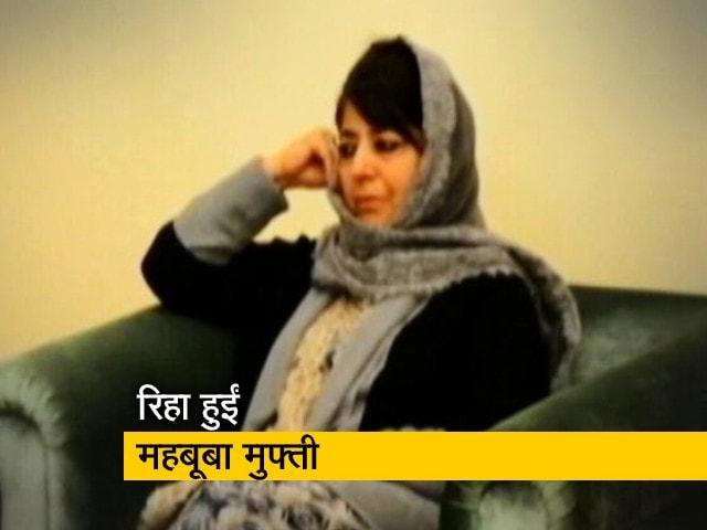 Videos : 14 महीने बाद रिहा हुईं महबूबा मुफ्ती