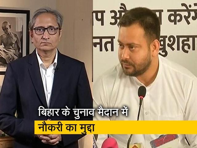 Videos : रवीश कुमार का प्राइम टाइम: सरकारी नौकरी बनाम रोजगार की लड़ाई