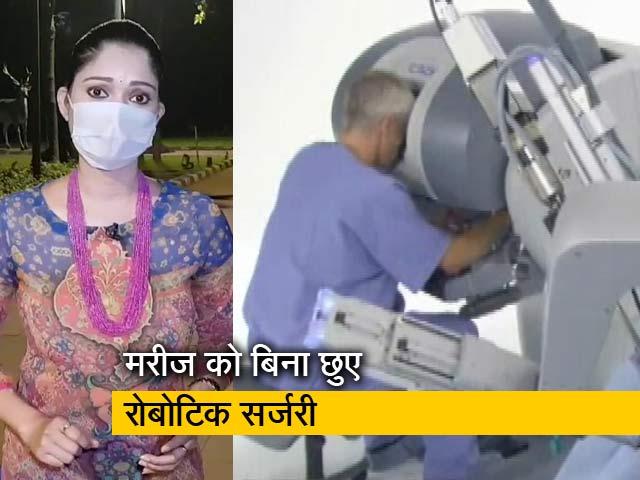 Videos : सिटी सेंटर: संक्रमण से बचने के लिए रोबोटिक सर्जरी