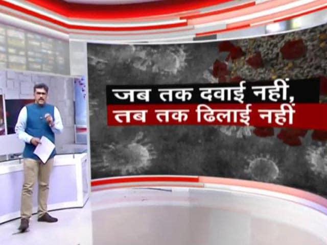 Videos : खबरों की खबर : कोरोनावायरस को हल्के में लेना, पड़ेगा भारी