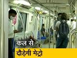 Videos : मुंबई मेट्रो की तैयारी पूरी, 7 महीने बाद सोमवार से शुरू होगी सेवा