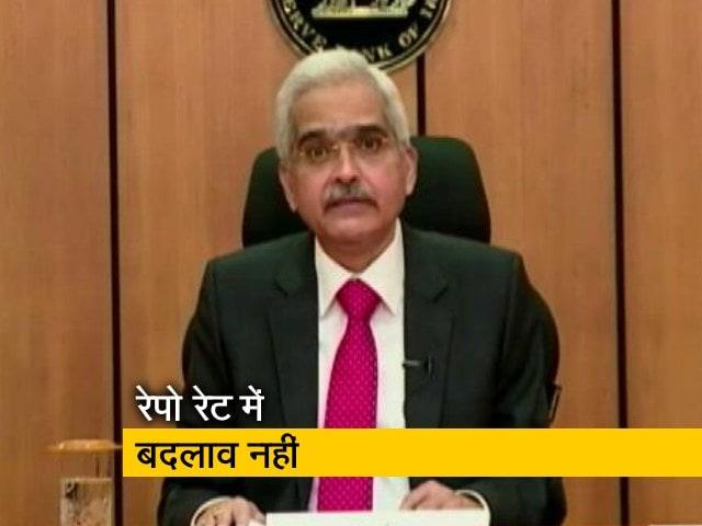 Videos : RBI ने नहीं किया रेपो रेट में बदलाव