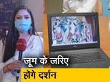 Video : सिटी सेंटर: जयपुर में वर्चुअल दुर्गा पूजा!