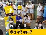 Video : दिल्ली : बाड़ा हिंदूराव अस्पताल के डॉक्टरों की हड़ताल