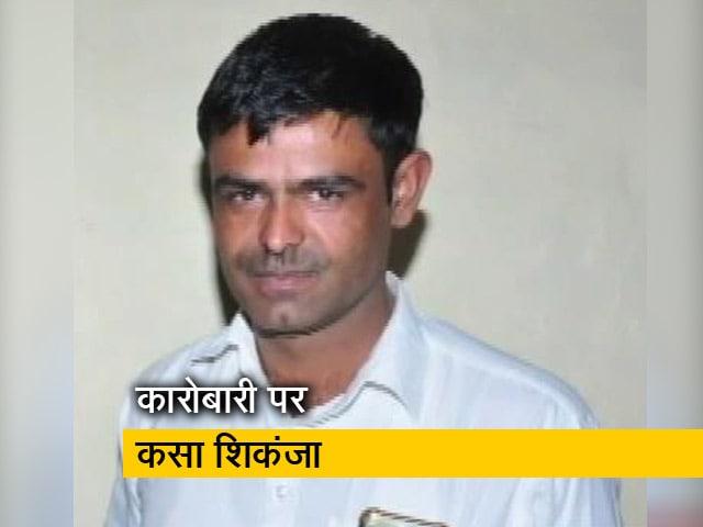 Videos : बीमा राशि के लिए खुद की मौत की साजिश रचने वाला कारोबारी गिरफ्तार