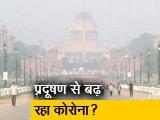 Video : खराब हो रही है दिल्ली की हवा