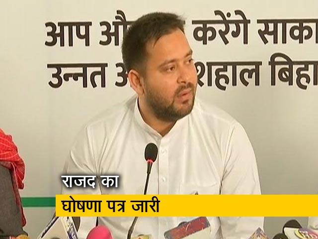 Videos : नीतीश जी से बिहार नहीं संभल रहा, वे थक चुके हैं: तेजस्वी यादव