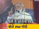Video : ...तो बिहार में न जाने कितने लोगों की जान ले लेता कोरोना : PM मोदी