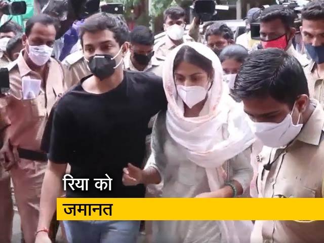Videos : 'रिया चक्रवर्ती किसी ड्रग सिंडिकेट का हिस्सा नहीं' : कोर्ट
