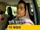 Video : किसानों के मुद्दे पर अमरिंदर सरकार गंभीर नहीं: AAP विधायक बलजिंदर कौर