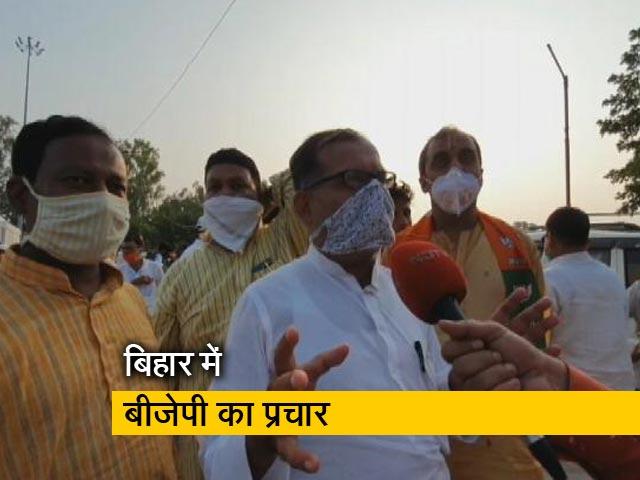 Videos : बिहार : जेपी नड्डा की रैली में कोरोना से जुड़े नियमों की अनदेखी