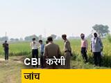 Videos : CBI को सौंपा गया जांच का जिम्मा
