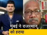 Video : IPL 2020: मुंबई इंडियंस ने राजस्थान रॉयल्स को 57 रन से रौंदा