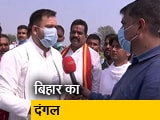 Video: तेजस्वी यादव ने भरी हुंकार- परिवर्तन चाहता है बिहार