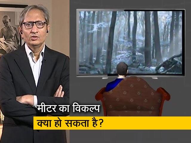 Videos : रवीश कुमार का प्राइम टाइम: TRP-रेटिंग का खेल और सत्ता का मेल