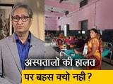Videos : रवीश कुमार का प्राइम टाइम: बिहार- अस्पताल हैं या मशीनों के खंडहर