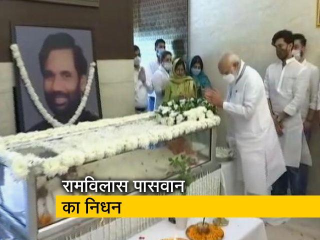 Videos : रामविलास पासवान के अंतिम दर्शन को पहुंचे PM मोदी