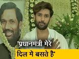Video : चिराग पासवान ने कहा- प्रधानमंत्री जी के साथ था, हूं और रहूंगा