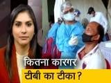 Video : क्या कोरोना से भी बचाव में असरदार है टीबी का टीका?