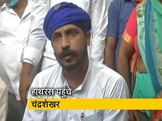 Videos : हाथरस में पीड़ित परिवार से मिले चंद्रशेखर आजाद