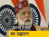 Video : PM नरेंद्र मोदी ने किया 'अटल टनल' का उद्घाटन