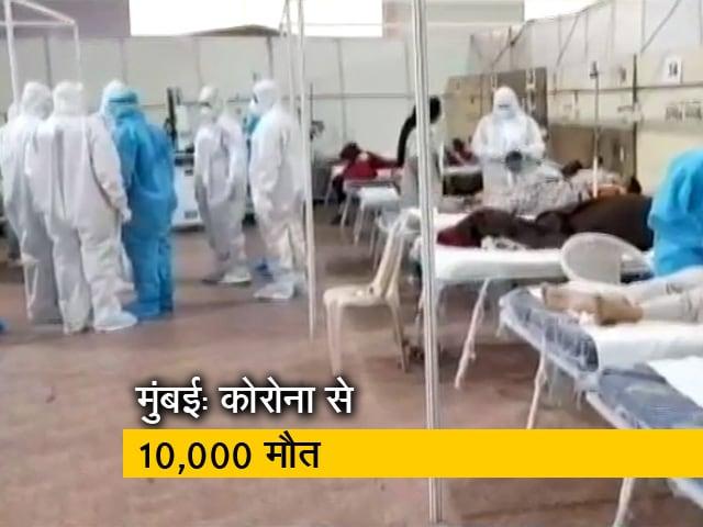 Videos : कोरोना से 10,000 मौतों वाला पहला शहर बना मुंबई