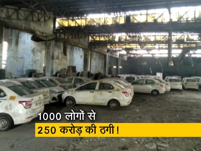 Videos : क्राइम रिपोर्ट इंडिया : 'हेलो टैक्सी' से 250 करोड़ की ठगी