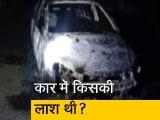 Video : जिंदा जलाकर 11 लाख रुपये लूटने का झूठा केस