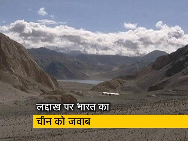 Videos : भारत ने चीन से कहा-लद्दाख, जम्मू-कश्मीर भारत के अभिन्न अंग