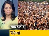 Videos : देस की बात: बिहार चुनाव प्रचार के लिए मैदान में उतरे दिग्गज