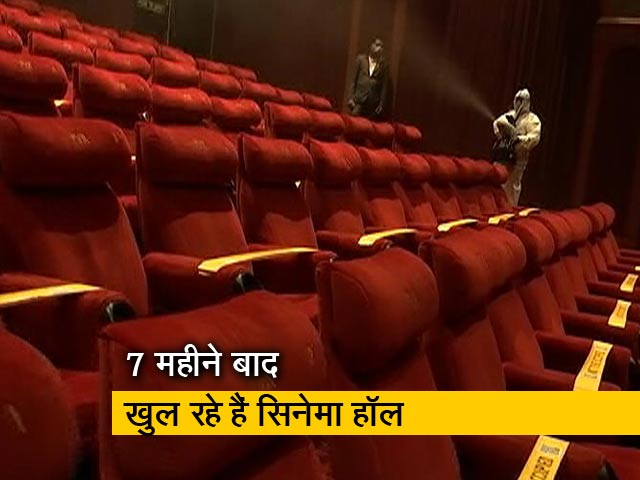 Video : गुरुवार से खुल जाएंगे सिनेमा हॉल, क्या-क्या हैं सुरक्षा इंतजाम, देखें VIDEO
