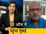 Video : 'मुंबई इंडियन्स' ने 'रॉयल चैलेंजर्स बैंगलोर' को 5 विकेट से दी मात