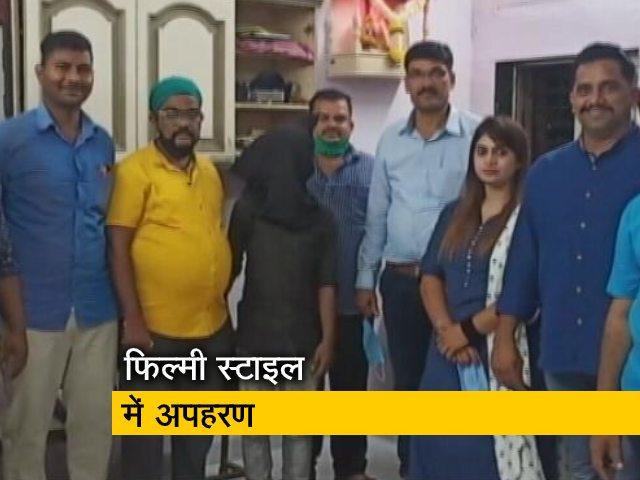 Videos : क्राइम रिपोर्ट इंडिया : 7 साल के मासूम के अपहरण की फिल्मी साजिश
