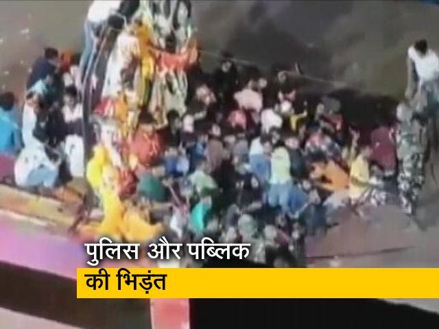 Videos : बिहार: मुंगेर में मूर्ति विसर्जन के दौरान पुलिस और पब्लिक की भिड़ंत