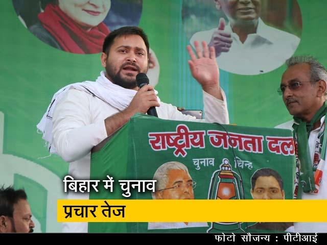 Videos : सिटी सेंटर: तेजस्वी यादव ने कहा, 'नीतीश जी से नहीं संभल रहा बिहार'