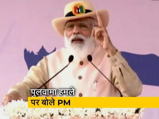 Videos : पुलवामा हमले को देश कभी नहीं भूल सकता : PM मोदी