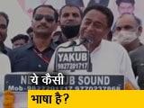 Video : कमलनाथ ने की अभद्र टिप्पणी, BJP ने चुनाव आयोग से की शिकायत