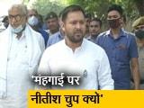 Video : मंहगाई पर तेजस्वी यादव ने नीतीश कुमार को घेरा, पूछा- इस पर चुप क्यों हैं CM