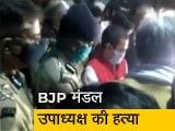 Video : फिरोजाबाद में BJP नेता की गोली मारकर हत्या