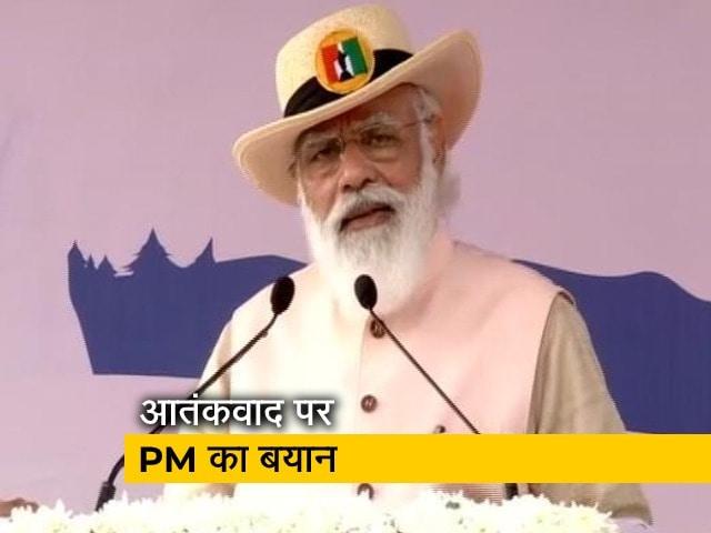 Video : आतंकवाद-हिंसा से किसी का कल्याण नहीं हो सकता : PM मोदी