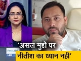 Video : बिहार का दंगल: नीतीश कुमार पर बरसे तेजस्वी यादव