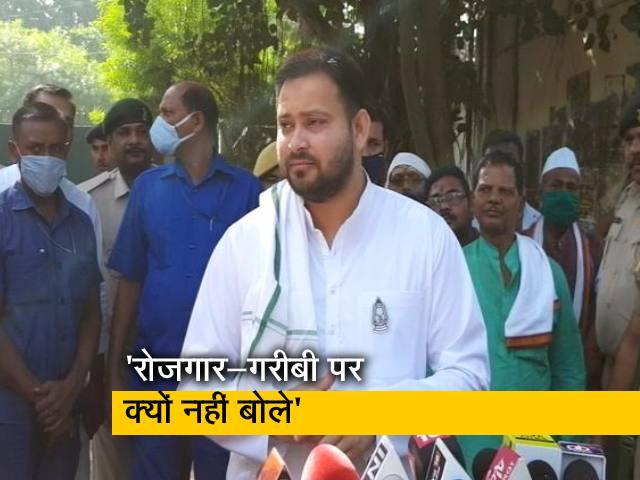 Video : नीतीश कुमार के बयान पर तेजस्वी का पलटवार, कहा- महिलाओं की मर्यादा को ठेंस पहुंचाई