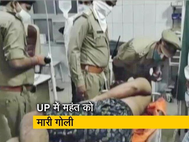 Videos : उत्तर प्रदेश : बदमाशों ने महंत को मारी गोली, हालत गंभीर