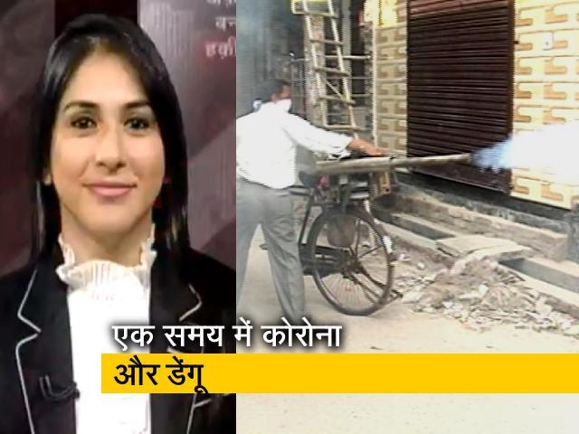 Videos : देश के कई इलाकों में दोहरा संकट, कोविड के साथ डेंगू का भी डंक