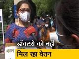 Video : बाड़ा हिंदूराव के डॉक्टरों की हड़ताल, बोले- 4 महीने से नहीं मिली सैलरी