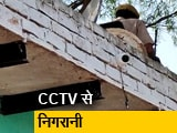 Videos : हाथरस : पीड़ित परिवार के घर CCTV कैमरे, हर व्यक्ति पर रहेगी नजर